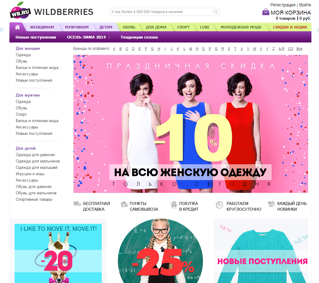 промокоды wildberries